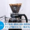 生ごみ臭に効果抜群!ドリップ後のコーヒー粉でキッチンや排水口の嫌な臭いを撃退する方法