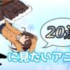 【2021年決定版】冬にこそ見たいおすすめアニメ20選 冬らしいアニメといったらコレ!