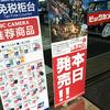 iPhone6/6 Plusの在庫情報〜10月11日(土)新宿東口・西口ビックカメラ、ヨドバシカメラ、ヤマダ