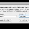 そうだiOSアプリを常に最新の状態にしておこう!