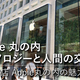 新しく東京にできたApple直営店「Apple 丸の内」の注目すべき3つのポイント!実際にApple丸の内に行った感想をまとめました。