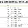 令和2年度福岡県立高等学校入学者選抜日程が発表されました