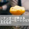 バーテンダーが教えるコーヒーアレンジレシピ11選から考えるコーヒーをアレンジする時の基本的な法則
