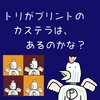 V6の森田剛と宮沢りえの結婚で、「デ カルネロ カステ」のカステラがバカ売れしてるらしいぞ。