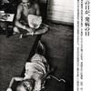 水俣病(10) 行政は、水俣病の「負」の主役である