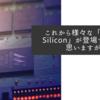 これから様々な「Apple Silicon」が登場するとは思いますが