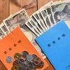 【年金受給額計算方法】将来もらえる年金額はいくらか?