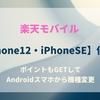 【楽天モバイル】iPhone SEが値下げされたので、Androidスマホから機種変更!