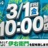 3月上旬札幌近郊パチンコ・パチスロホール営業予定