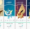 【ポケモンgo】 イーブイの進化先を変える方法おすすめ・CP・わざ【保存版】