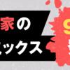 ルーキー出身作家のジャンプコミックス、9/4(月)発売!!