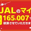 JALのマイル7月分積算完了! 計165,007マイル