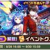 絶海の侵略者〜Ark  story〜がそろそろ終了! 報酬まとめ
