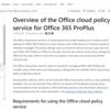 Office365 ProPlusのポリシー適用について