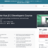 "目指せ!脱Vue.js初心者〜Udemyの""The Ultimate Vue JS 2 Developers Course""を始めた〜"
