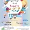 ならまちセンター総合文化芸術祭「第10回ならまちいきいきフェスタ」in 奈良市ならまちセンター