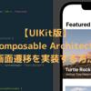 【UIKit版】The Composable Architecture(TCA)で画面遷移を実装する方法