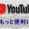 【もうこれなしでYouTubeは見れない】Chromeの拡張機能「Enhancer for YouTube」を使ってみたら便利過ぎた