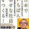 【読書】日本で一番幸せな社員をつくる!