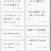 「EverMemo」FastEverはもういらない!?GoogleKeep x Evernote の最強タッグがここに!iPhone用無料アプリ