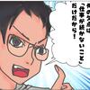 浜田さんと一緒!!