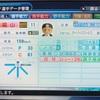 188.オリジナル選手 福山光輝選手 (パワプロ2018)