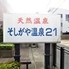 湯活レポート(銭湯編)vol241.祖師ヶ谷大蔵銭湯散歩①「そしがや温泉21」
