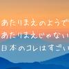 日本人女的一時帰国 その4 日本のコレはやっぱりすごい!