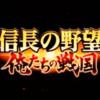 期待の新作ゲームアプリ紹介!「信長の野望 〜俺たちの戦国〜」