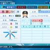 パワプロ2021    西野勇士(2015ロッテ)    パワナンバー