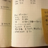 《月10万円貯めるリアル家計簿》今月のポイント活用方法