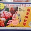 にっぽん漁港市場でおまかせ丼