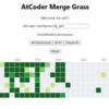 AtCoder Merge Grassを作った