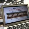 【セミナー報告】盛岡姫神シニアでご父兄向け栄養セミナーを開催しました