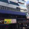 韓国の江南(Gangnam)のおすすめ格安マッサージ店を紹介!