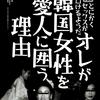 韓国クラブのホステスとの愛人生活は日本女性と大きく違っていた。