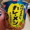 【新製品】日清『スパイスカレー カレーメシ おしゃれチキン』の実食した感想【胃を切った人はほどほどに】