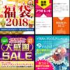 【WOT】ゲーミングパソコン 新春初売りセール【Frontier】