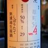 加茂錦 荷札酒 雄町50 純米大吟醸 Ver.4