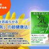 8月のおすすめ本☆猛暑を「気」の補給と、「気」の省エネで乗り切ろう!「体を若返らせる「気」の超健康法」