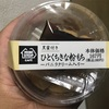 ミニストップ MINISTOP CAFE 黒蜜付き ひとくちきな粉もち バニラクリーム入り 食べてみました