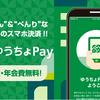 ゆうちょPay登録で500円現金還元