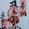 〈御朱印めぐり〉五台山 竹林寺(高知県)~山の上でも駅から行きやすい~
