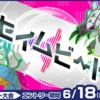 【剣盾シングル】セイムビートで使用可能なポケモンたち【公式インターネット大会】