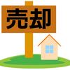 自宅売却の最終段階 残金決済と自宅引渡の流れ