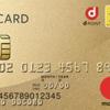 NTTドコモゴールドカード発行のみで18000円!!さらに13000円分のIDキャッシュバックがもらえますよ!!