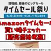 【コールマン(Coleman) 寝袋 ファミリー2in1 C5】Amazonタイムセール買い時チェッカー【販売価格考察】