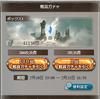 グラブル日記part212 古戦場予選