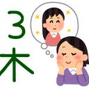 東京都在住の百合好きさんより新規メッセージがあります。