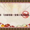 【FGO シナリオ】雀のお宿の活動日誌~閻魔亭繁盛記~ 第九節「合縁奇縁一堂集リ鳳是招福ノ事」